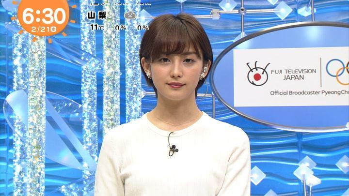 2018年02月21日宮司愛海の画像09枚目