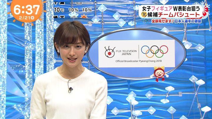 2018年02月21日宮司愛海の画像10枚目