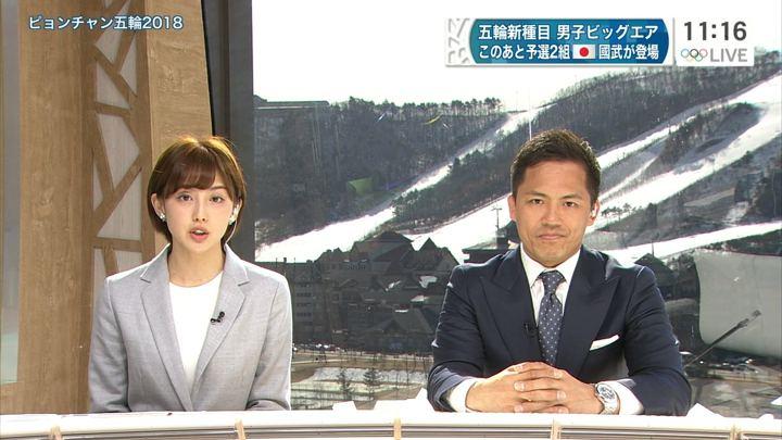 2018年02月21日宮司愛海の画像24枚目