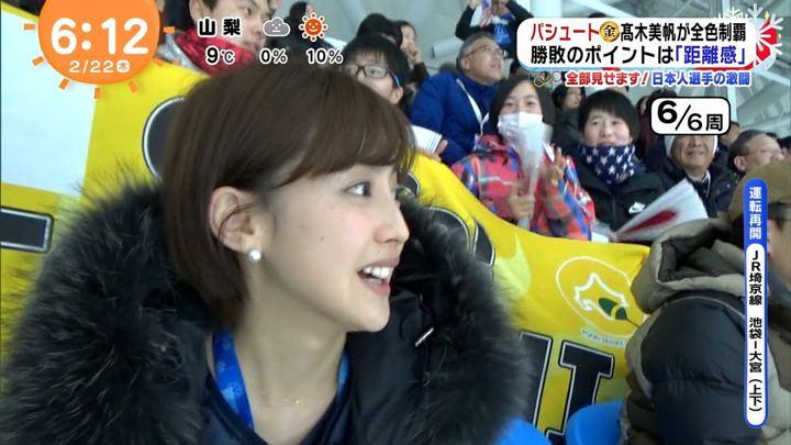 2018年02月22日宮司愛海の画像09枚目