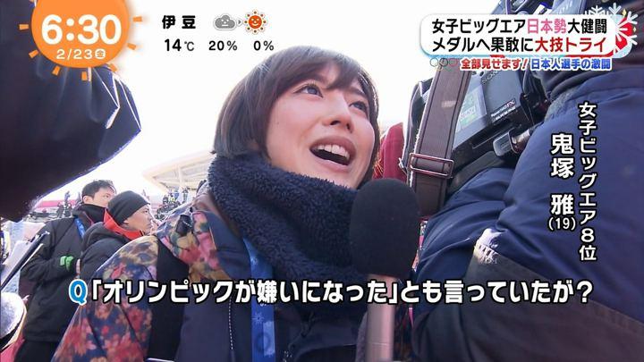 2018年02月23日宮司愛海の画像04枚目