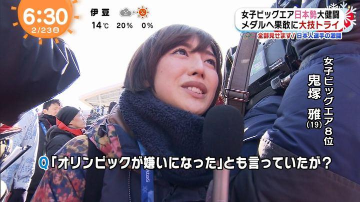 2018年02月23日宮司愛海の画像05枚目
