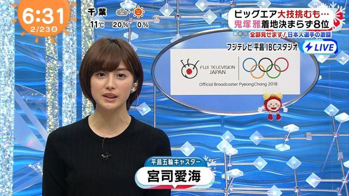 2018年02月23日宮司愛海の画像08枚目