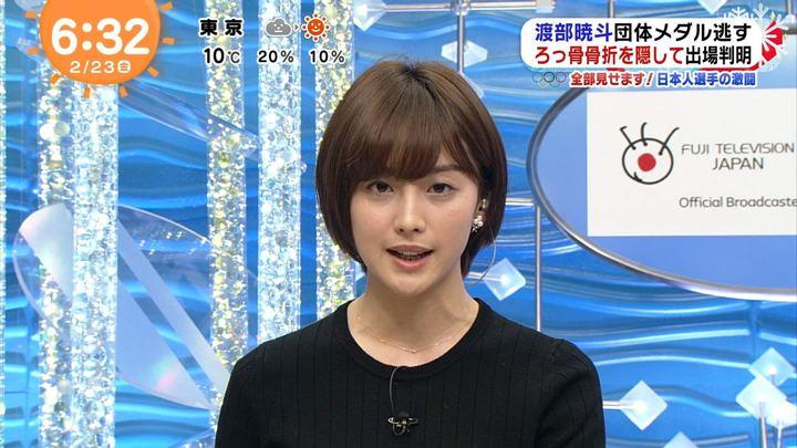 2018年02月23日宮司愛海の画像09枚目