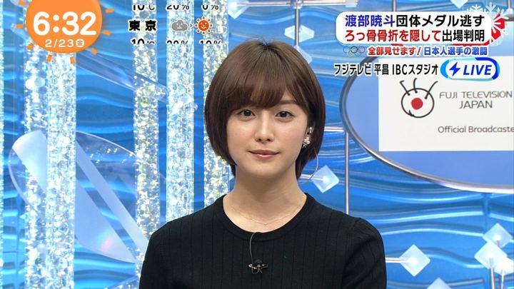 2018年02月23日宮司愛海の画像10枚目