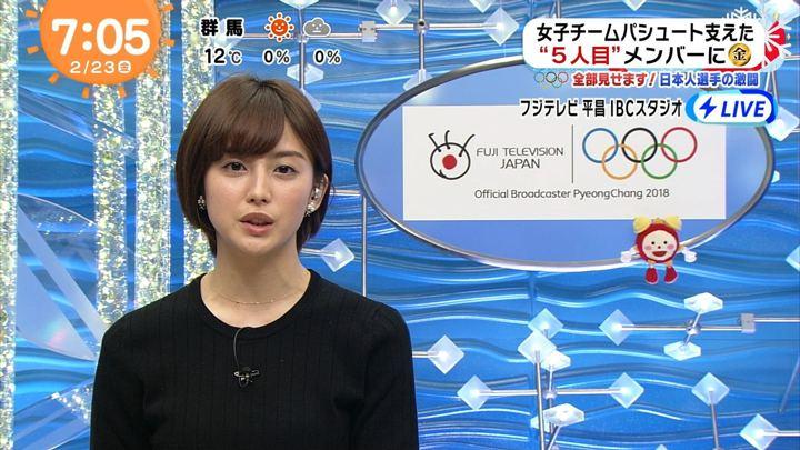 2018年02月23日宮司愛海の画像12枚目