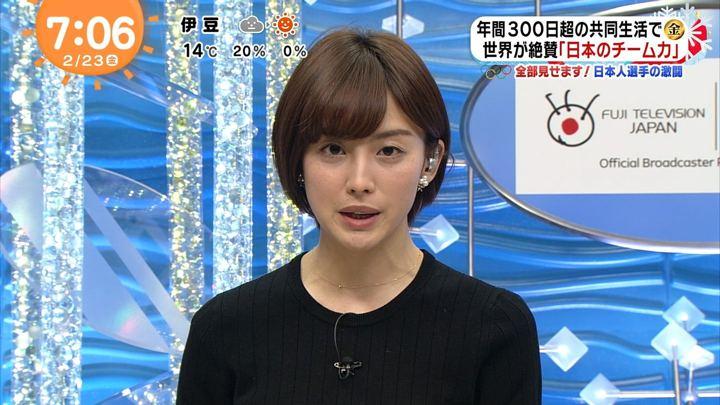 2018年02月23日宮司愛海の画像13枚目