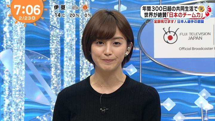 2018年02月23日宮司愛海の画像14枚目