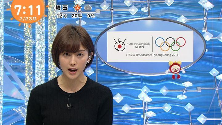 2018年02月23日宮司愛海の画像17枚目
