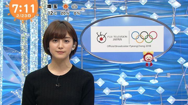 2018年02月23日宮司愛海の画像18枚目