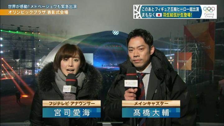 2018年02月23日宮司愛海の画像20枚目