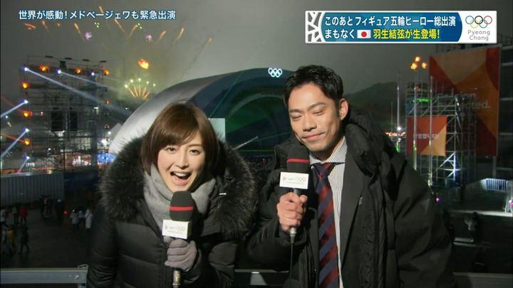 2018年02月23日宮司愛海の画像21枚目