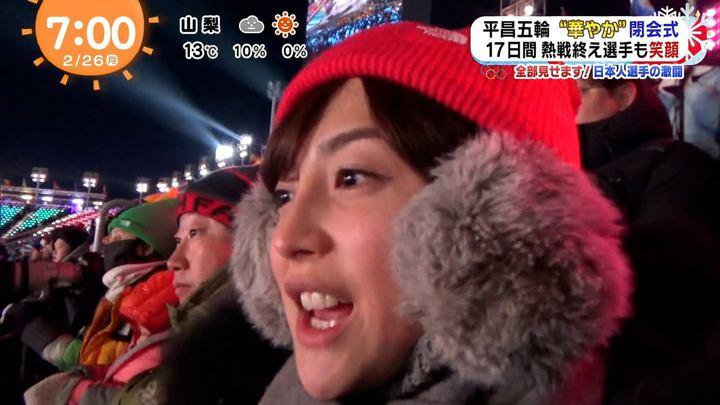 2018年02月26日宮司愛海の画像03枚目