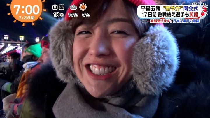 2018年02月26日宮司愛海の画像07枚目