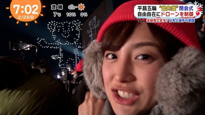 2018年02月26日宮司愛海の画像09枚目