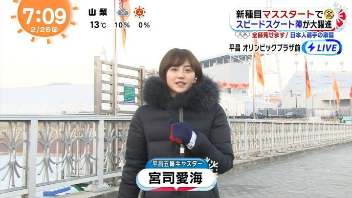 2018年02月26日宮司愛海の画像11枚目