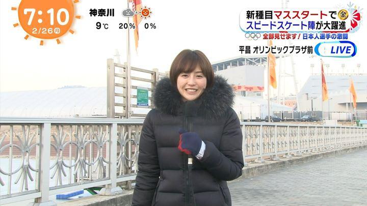 2018年02月26日宮司愛海の画像13枚目