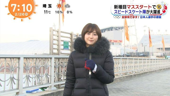 2018年02月26日宮司愛海の画像14枚目