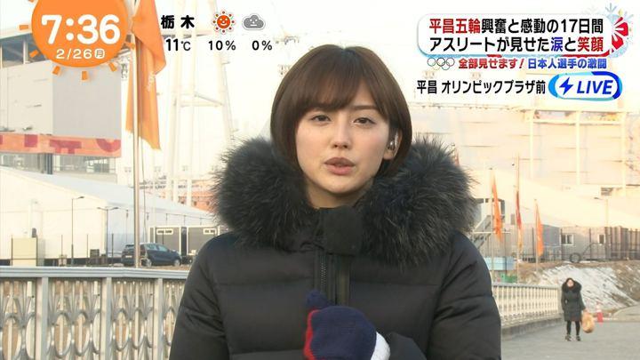 2018年02月26日宮司愛海の画像17枚目