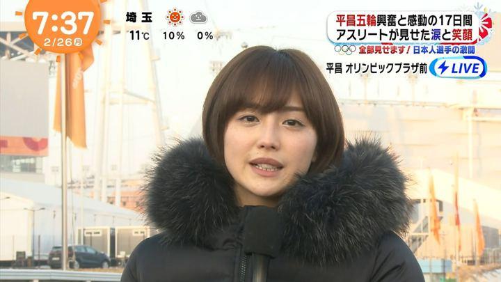 2018年02月26日宮司愛海の画像20枚目
