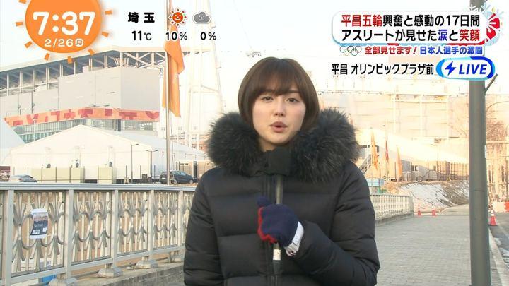 2018年02月26日宮司愛海の画像21枚目