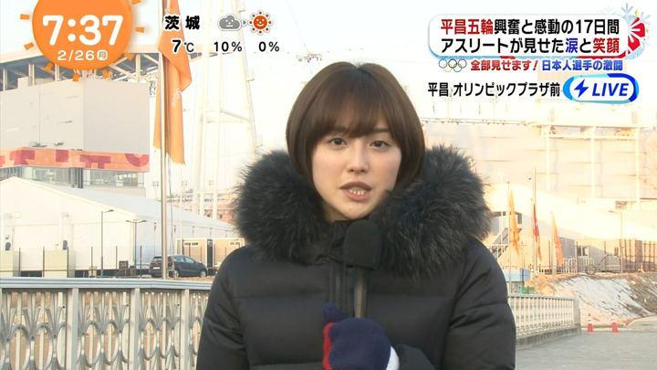 2018年02月26日宮司愛海の画像22枚目