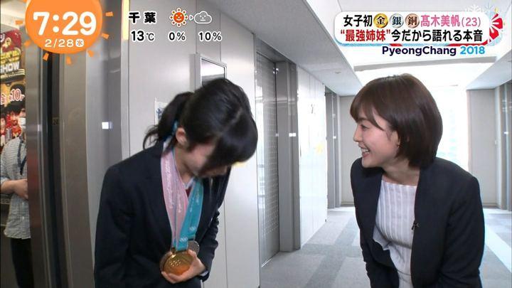 2018年02月28日宮司愛海の画像12枚目