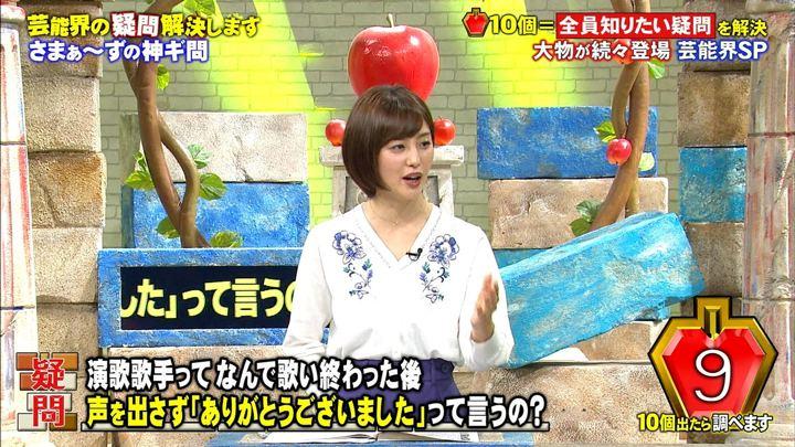 2018年03月03日宮司愛海の画像02枚目