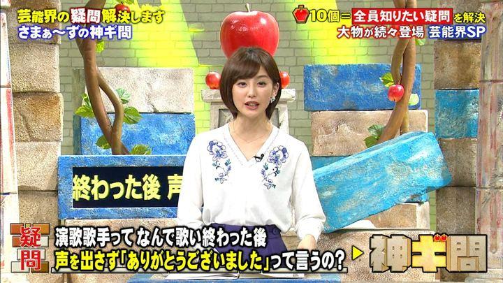 2018年03月03日宮司愛海の画像03枚目