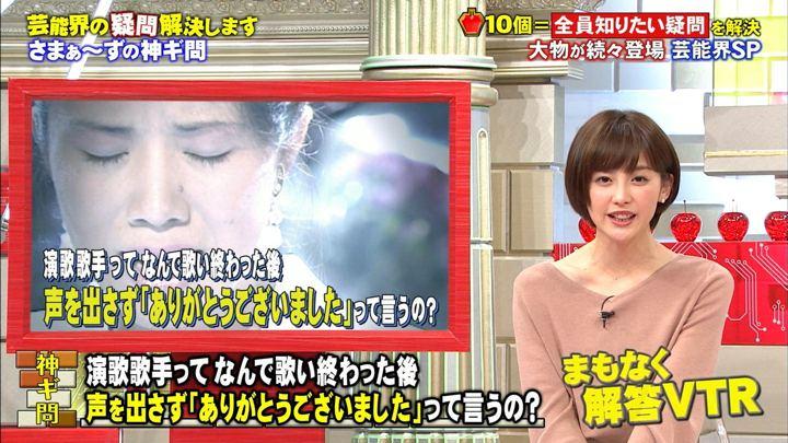 2018年03月03日宮司愛海の画像06枚目