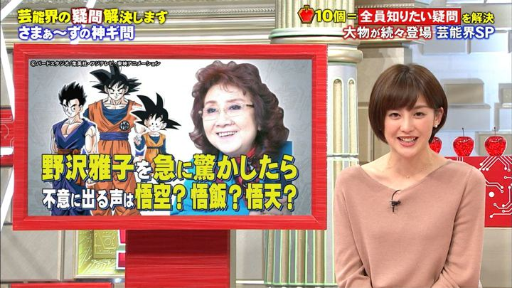 2018年03月03日宮司愛海の画像08枚目