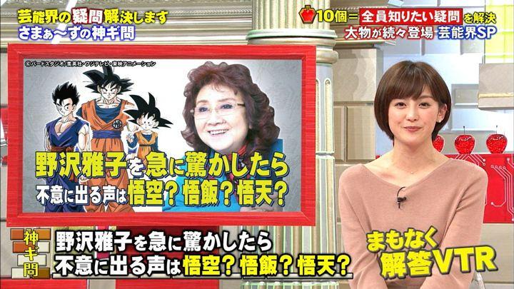 2018年03月03日宮司愛海の画像09枚目