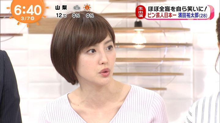 2018年03月07日宮司愛海の画像06枚目