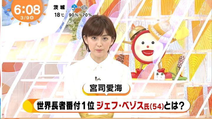 2018年03月09日宮司愛海の画像02枚目