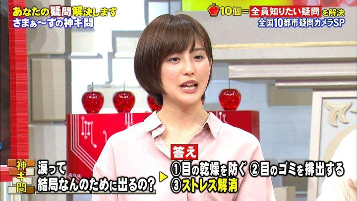 2018年03月10日宮司愛海の画像11枚目