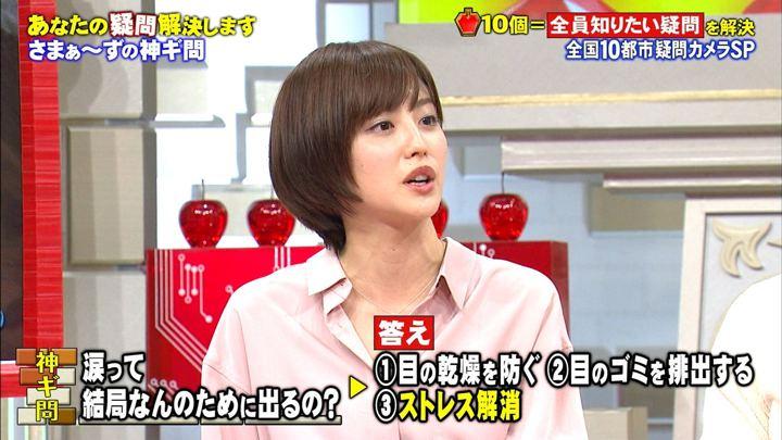 2018年03月10日宮司愛海の画像13枚目