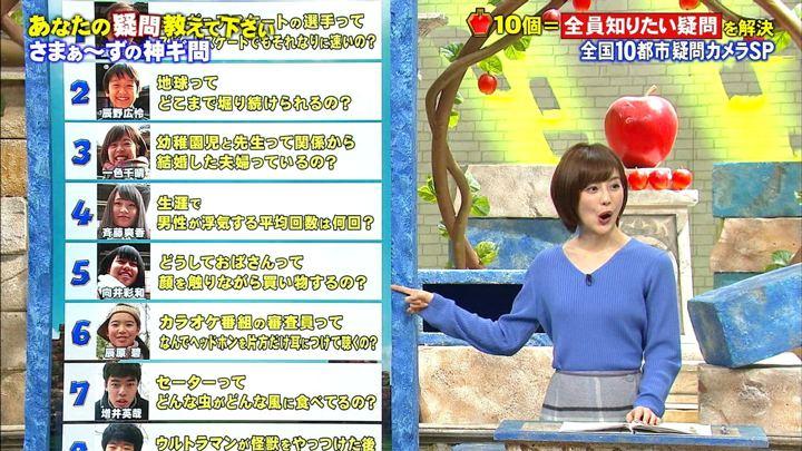 2018年03月10日宮司愛海の画像17枚目
