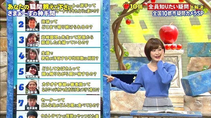 2018年03月10日宮司愛海の画像18枚目