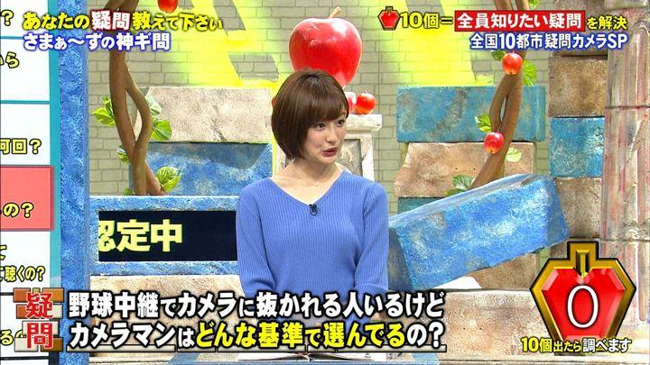 2018年03月10日宮司愛海の画像19枚目