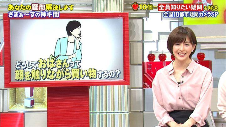 2018年03月10日宮司愛海の画像21枚目