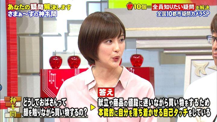 2018年03月10日宮司愛海の画像24枚目