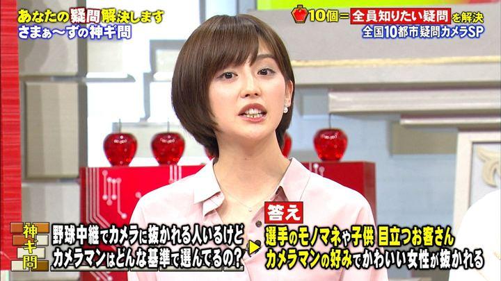 2018年03月10日宮司愛海の画像26枚目