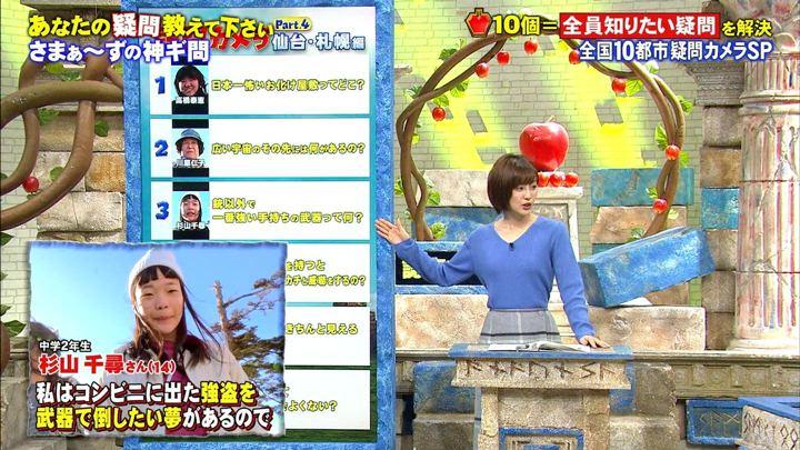2018年03月10日宮司愛海の画像30枚目