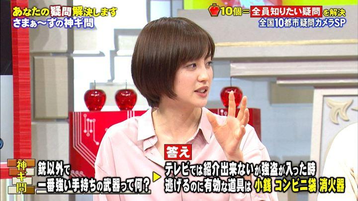 2018年03月10日宮司愛海の画像35枚目