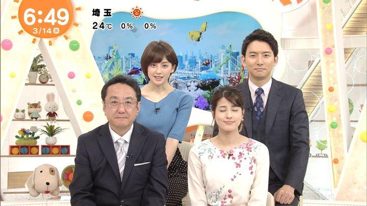 2018年03月14日宮司愛海の画像08枚目