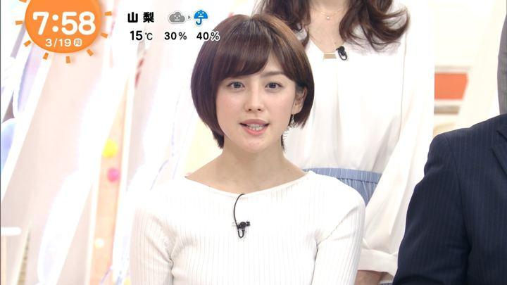 2018年03月19日宮司愛海の画像07枚目