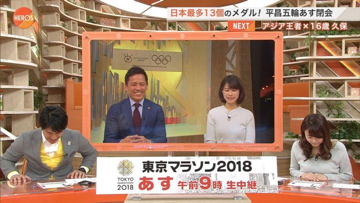 2018年02月24日宮澤智の画像02枚目
