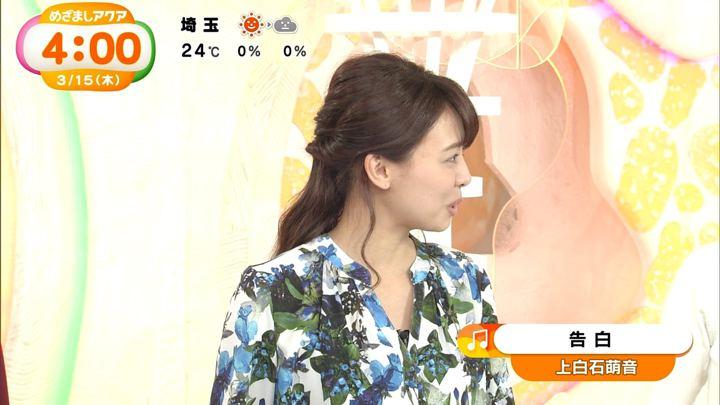 2018年03月15日宮澤智の画像03枚目