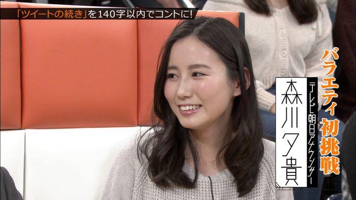 2018年03月21日森川夕貴の画像25枚目