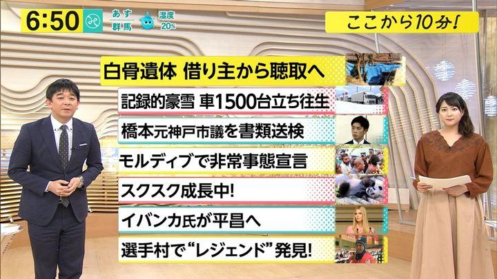 2018年02月06日永尾亜子の画像09枚目